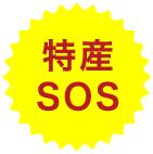 特産SOS