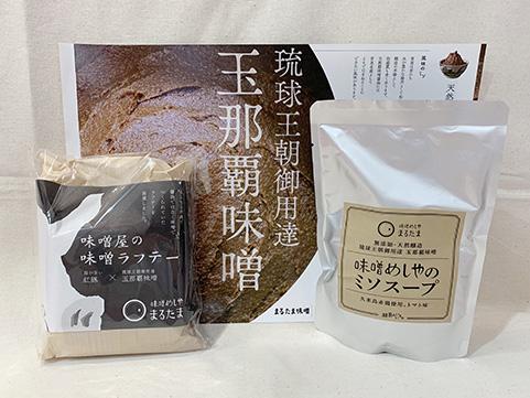 沖縄「味噌めしや まるたま」久米島赤鶏の味噌スープ(200g)&味噌屋の味噌ラフテー(120g)&王朝味噌(500g)セット
