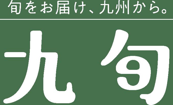 九旬 旬をお届け、九州から。