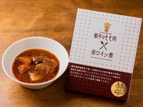 【 九旬直送便 】<br>鹿児島県産「黒毛姫牛」モモ肉赤ワイン煮